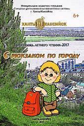 Городские детские конкурсы викторины